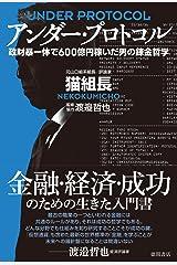 アンダー・プロトコル 政財暴一体で600億円稼いだ男の錬金哲学 Kindle版