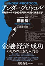 表紙: アンダー・プロトコル 政財暴一体で600億円稼いだ男の錬金哲学 | 猫組長