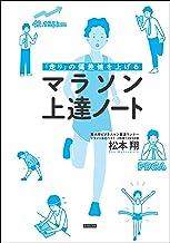 表紙: 「走り」の偏差値を上げる マラソン上達ノート | 松本翔