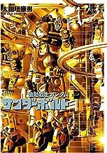 機動戦士ガンダム サンダーボルト(11) (ビッグコミックススペシャル)