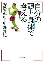 表紙: 自分の頭と身体で考える (PHP文庫) | 養老 孟司