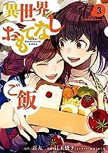表紙: 異世界おもてなしご飯(3) (角川コミックス・エース) | 忍丸