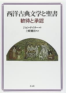 西洋古典文学と聖書: 歓待と承認