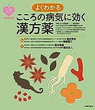 表紙: よくわかる こころの病気に効く漢方薬 こころのクスリBOOKS   降籏 隆二