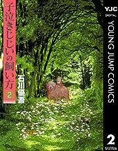 表紙: 子泣きじじいの飼い方 2 (ヤングジャンプコミックスDIGITAL) | 石川優吾