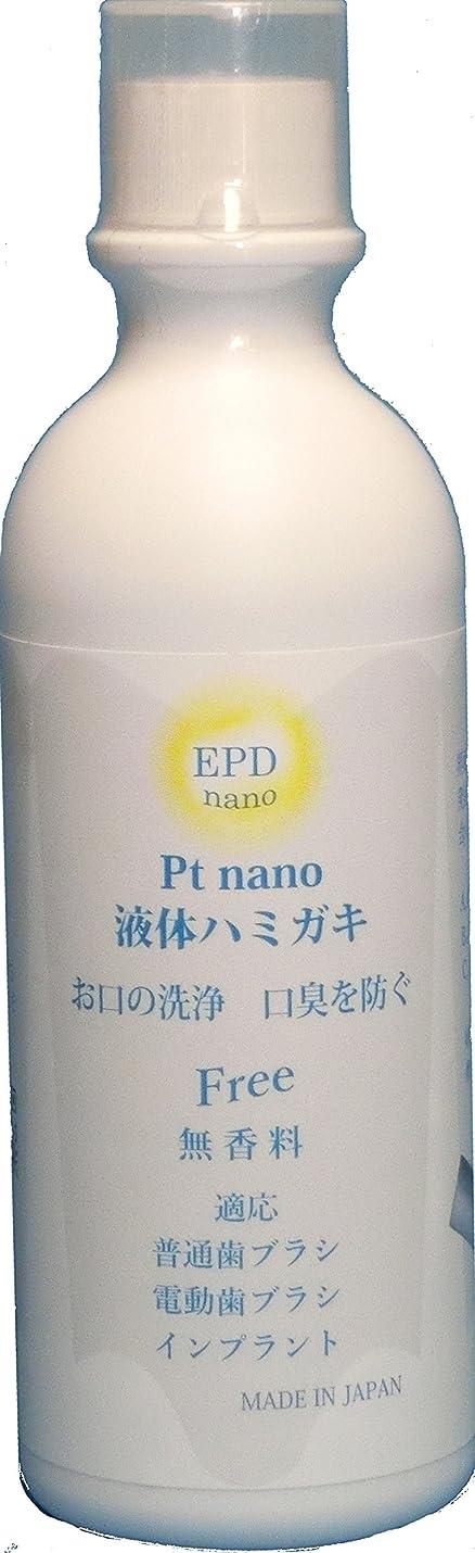 未払い苦アメリカプラチナナノ粒子液体ハミガキ 無香料300ml plpF300