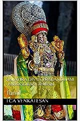 Nalayira Divya Prabandham - Moondram Ayiram: Tamil (Divya Prabandham - Tamil) (Tamil Edition) Kindle Edition