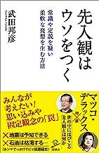 表紙: 先入観はウソをつく 常識や定説を疑い柔軟な発想を生む方法 (SB新書)   武田 邦彦