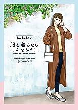 表紙: 服を着るならこんなふうに for ladies′ (カドカワデジタルコミックス) | 縞野やえ