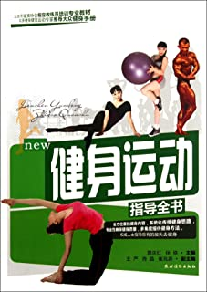 Fitness Exercise Guidance (Chinese Edition)