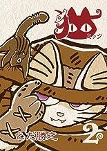 猫(ミック)2(フルカラー版168p) 猫(ミック)(フルカラー版)