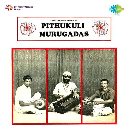 Tamil Bhajan Songs by Karaikudi Mani & T  S  Vasudeva Rao