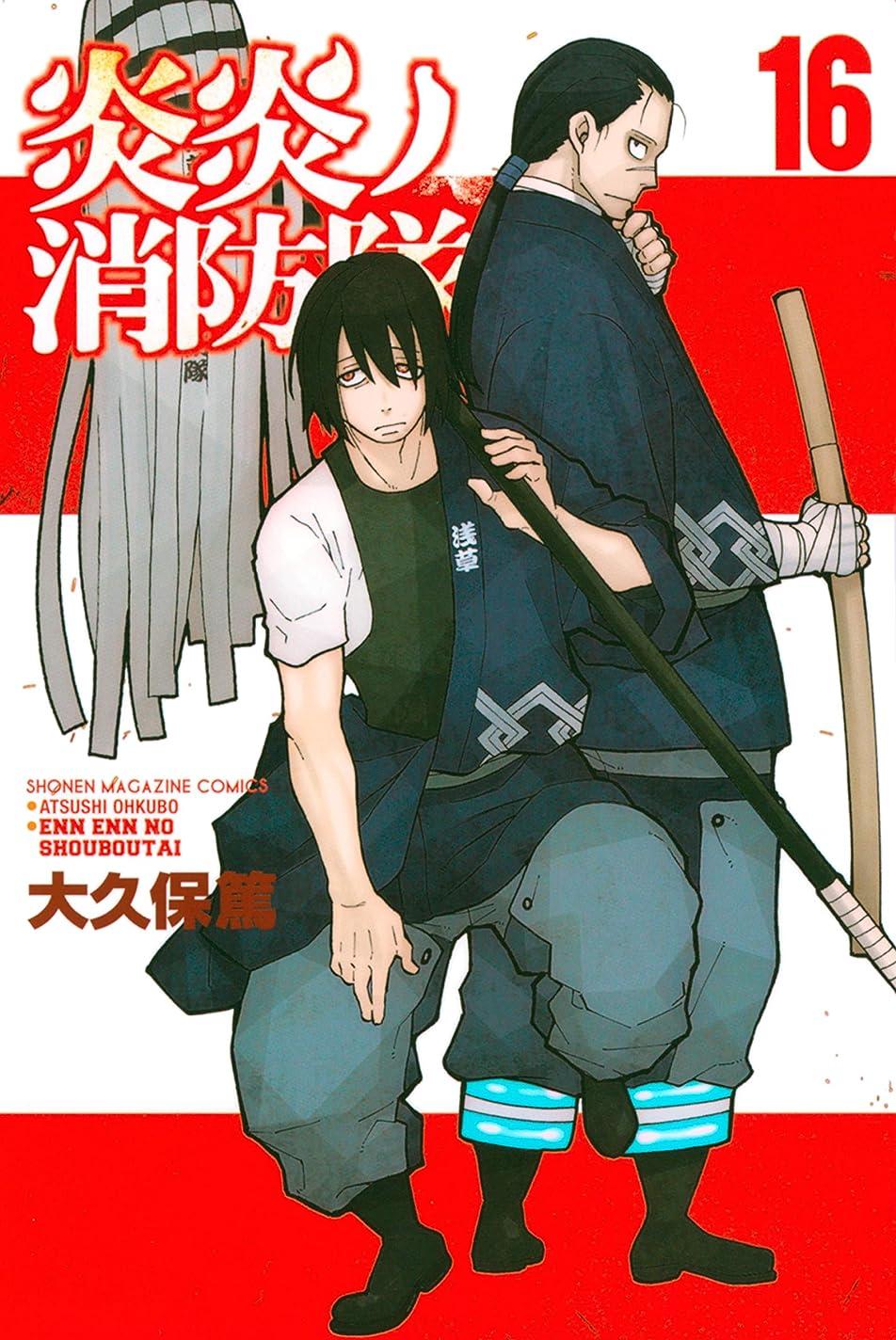 くすぐったいネブ保安炎炎ノ消防隊(16) (週刊少年マガジンコミックス)