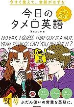 表紙: 今すぐ使えて、会話がはずむ 今日のタメ口英語 | kazuma