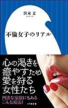 表紙: 不倫女子のリアル(小学館新書)   沢木文