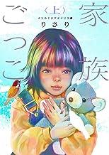 イツカミタアオイソラ(1)――家族ごっこ<上>―― (ウィングス・コミックス)