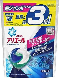 洗濯洗剤 ジェルボール3D 抗菌 アリエール 詰め替え 46個(約3倍)
