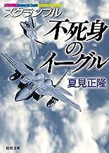 表紙: スクランブル 不死身のイーグル (徳間文庫) | 夏見正隆