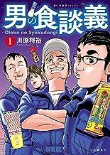 表紙: 男の食談義(1) (思い出食堂コミックス)   川原将裕