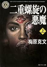 表紙: 二重螺旋の悪魔(上) (角川ホラー文庫) | 梅原 克文