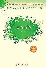 艾青诗选 (语文新课标必读丛书:最新版)