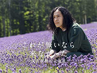これが無いなら来なかったー又吉直樹の北海道ー