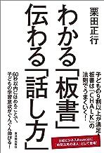 表紙: わかる「板書」 伝わる「話し方」 | 栗田 正行