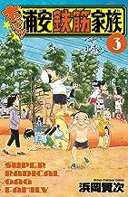 表紙: あっぱれ! 浦安鉄筋家族 3 (少年チャンピオン・コミックス) | 浜岡賢次