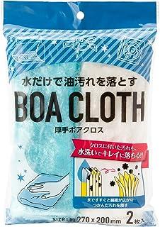 ストリックスデザイン 厚手 ボアクロス 水だけで 油汚れを落とす 2枚組 ブルー ホワイト 27×20cm 洗剤いらずの レーヨン ふきん 雑巾 SB-040