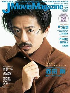 J Movie Magazine Vol.55【表紙:森田剛『FORTUNE』】 (パーフェクト・メモワール)...