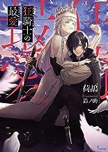 狂騎士の最愛 (ソーニャ文庫)