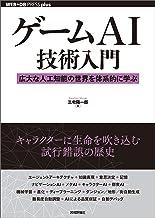 表紙: ゲームAI技術入門 ──広大な人工知能の世界を体系的に学ぶ WEB+DB PRESS plus | 三宅 陽一郎