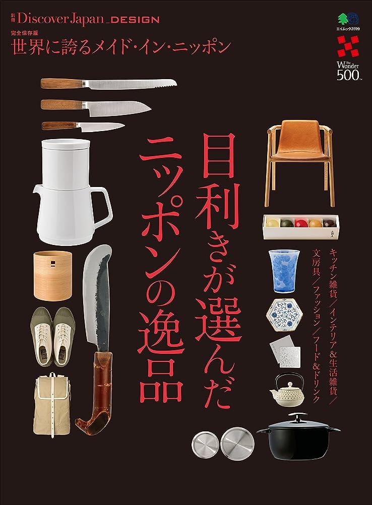 お肉我慢する生まれDJ_DESIGN 2017年2月号「目利きが選んだニッポンの逸品」 [雑誌] 別冊 Discover Japan