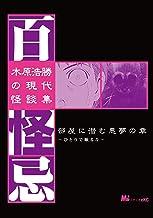 木原浩勝の現代怪談集・百怪忌(1) (MiChao!コミックス)