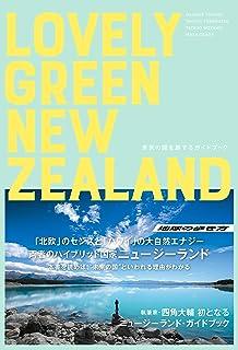LOVELY GREEN NEW ZEALAND 未来の国を旅するガイドブック (地球の歩き方BOOKS)