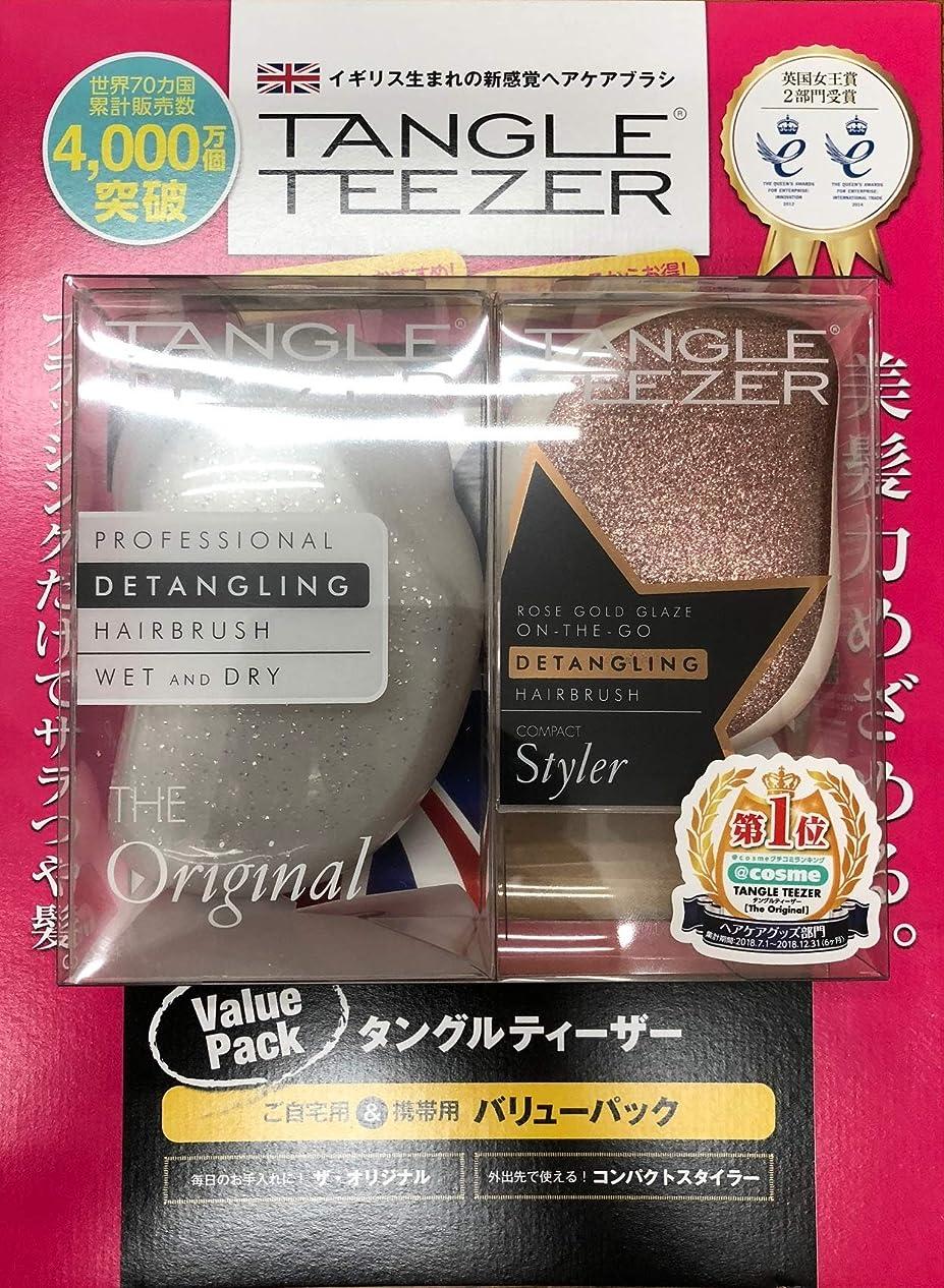 TANGLE TEEZER タングルティーザー 自宅用&携帯用 バリューパック シルバーダスト&クイーンローズ