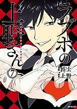 表紙: ラブホの上野さん 7 (MFコミックス フラッパーシリーズ)   上野