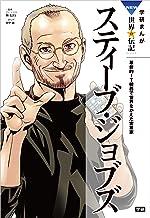表紙: 学研まんが NEW世界の伝記1 スティーブ・ジョブズ | 田中 顕