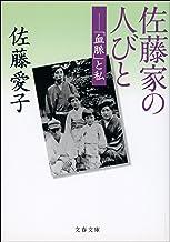 表紙: 佐藤家の人びと 「血脈」と私 (文春文庫)   佐藤愛子