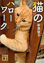 表紙: 猫のハローワーク (講談社文庫)   新美敬子