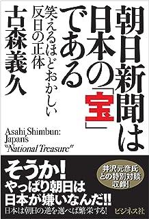朝日新聞は日本の「宝」である