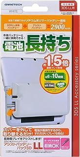 3DSLL用換装型リチウムイオンバッテリーパック『アシストバッテリーパック3DLL (ホワイト) 』