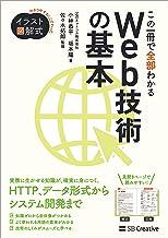 表紙: イラスト図解式 この一冊で全部わかるWeb技術の基本 | 小林 恭平