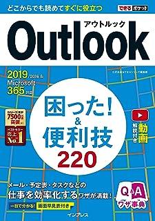 (無料動画解説付き)できるポケット Outlook困った!&便利技 220 2019/2016&Microsoft 365対応