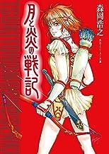 表紙: 月と炎の戦記 (角川スニーカー文庫) | 小菅 久実