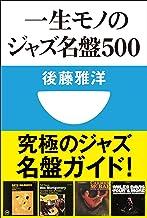 表紙: 一生モノのジャズ名盤500(小学館101新書) | 後藤雅洋
