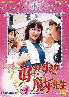 好き! すき!!魔女先生 VOL.1 [DVD]