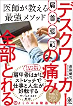 表紙: 肩・首・腰・頭 デスクワーカーの痛み全部とれる 医師が教える最強メソッド   遠藤健司