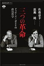 表紙: 三つの革命 ドゥルーズ=ガタリの政治哲学 (講談社選書メチエ) | 廣瀬純