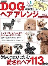表紙: DOGヘアアレンジおしゃれカタログvol.2 別冊家庭画報 | 世界文化社